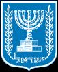 Israel Emblem